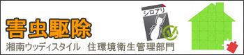 害虫駆除(シロアリ・ネズミ・ゴキブリ)