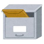 郵便物の回収
