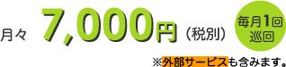 月々7,000円(税別) 毎月1回巡回